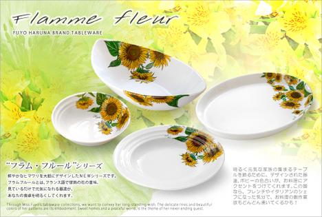 2011flamme_himawari1