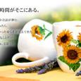 2010image_flowermug1_6